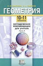 Геометрия, 10-11 класс. Методические рекомендации для учителя. Часть 1