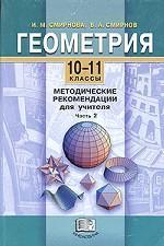 Геометрия, 10-11 класс. Методические рекомендации для учителя. Часть 2