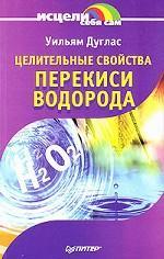 Целительные свойства перекиси водорода