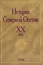 История Северной Осетии. ХХ век