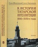 К истории татарской интеллигенции (1890-1930-е годы)
