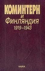 Коминтерн и Финляндия, 1919-1943: Документы (Документы Коминтерна)