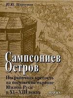 Сампсониев Остров. Пограничная крепость на посулской окраине Южной Руси в XI–XIII вв