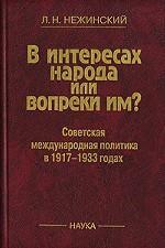В интересах народа или вопреки им? Советская международная политика в 1917-1933 годах