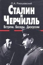 Сталин и Черчиль. Встречи. Беседы. Дискуссии