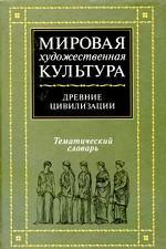 Мировая художественная культура Тематический словарь. Древние цивилизации