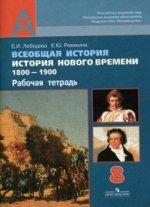 Новая история, 1500-1800. Рабочая тетрадь, 8 класс