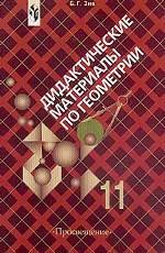 Дидиактические материалы по геометрии. 11 класс