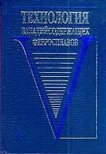 Технология ванадийсодержащих ферросплавов