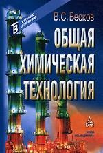 Общая химическая технология: учебник