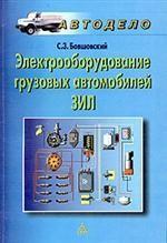 Электрооборудование грузовых автомобилей ЗИЛ