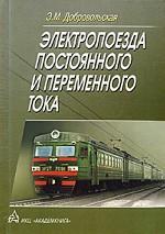 Электропоезда постоянного и переменного тока