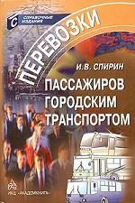Перевозки пассажиров городским транспортом