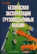 Безопасная эксплуатация грузоподъемных машин