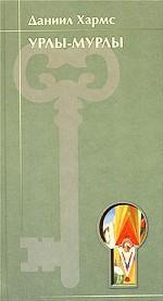 Урлы-мурлы. Стихотворения. 1924 - 1939