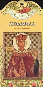 Людмила. Книга-подарок