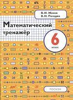 Математический тренажер. 6 класс