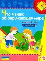 Что я знаю об окружающем мире. Познание. Книжка с наклейками. Для детей 5-6 лет