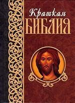 Краткая Библия