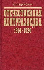 Отечественная контрразведка (1914 - 1920). Организационное строительство