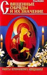 Священные обряды и их значение