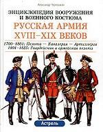 Русская армия XVIII-XIX веков