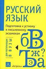 Русский язык. Подготовка к устному и письменному экзаменам