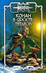 Конан и Ярость титанов