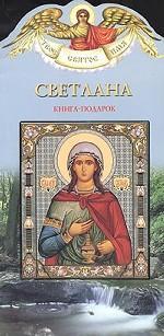 Светлана. Книга-подарок
