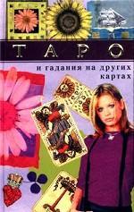 Таро и гадания на других картах