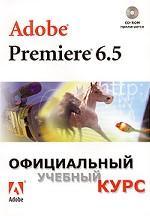 Adobe Premiere 6. 5. Официальный учебный курс + CD