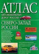 Атлас автодорог: Северо-Запад России