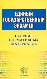 ЕГЭ. Сборник нормативных материалов