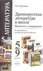 Древнерусская литература в школе. 5-9 классы