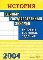 ЕГЭ 2004. История: типовые тестовые задания