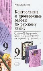 Контрольные и проверочные работы по русскому языку, 9 класс
