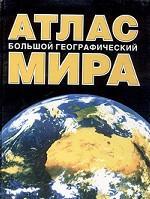 Большой географический атлас мира