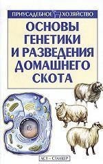 Основы генетики и разведения домашнего скота