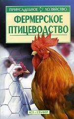 Фермерское птицеводство