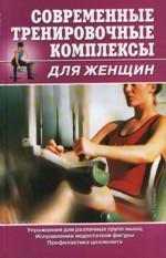 Современные тренировочные комплексы для женщин