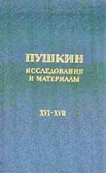 Пушкин. Исследования и материалы. Сборник научных трудов