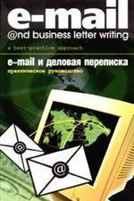 E-mail и деловая переписка