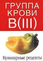 Группа крови B (III). Кулинарные рецепты