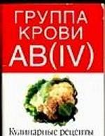 Группа крови АВ (IV). Кулинарные рецепты