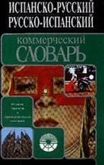 Испанско-русский, русско-испанский коммерческий словарь