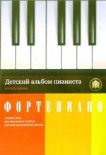 Детский альбом пианиста Тетр.1