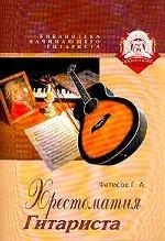 Хрестоматия гитариста. Тетрадь вторая