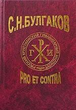 С.Н. Булгаков: pro et contra. Том 1