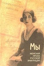 Мы. Женская проза русской эмиграции