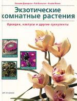 Экзотические комнатные растения. Орхидеи, кактусы и другие суккуленты